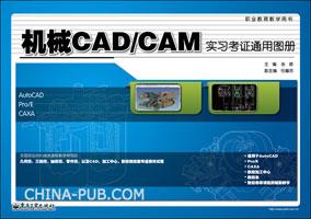 机械CAD/CAM实习考证通用图册