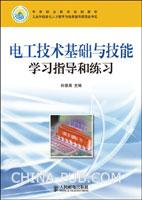 电工技术基础与技能学习指导和练习