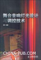 舞台音响灯光设计与调控技术