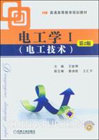 电工学I(电工技术)(第2版)