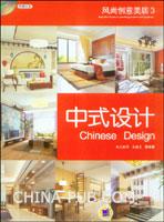 风尚创意美居3,中式设计