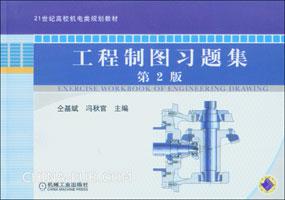工程制图习题集(第2版)