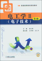 电工学II(电子技术)(第2版)