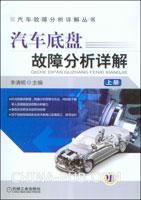 汽车底盘故障分析详解(上册)