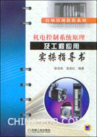 机电控制系统原理及工程应用实操指导书