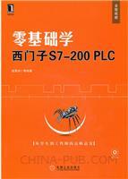 零基础学西门子S7-200 PLC[按需印刷]