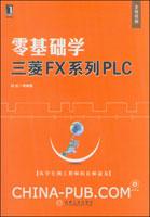 零基础学三菱FX系列PLC[图书]