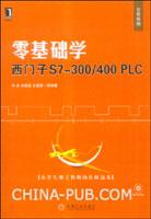 零基础学西门子S7-300/400 PLC[按需印刷]