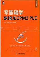 (特价书)零基础学欧姆龙CPM2 PLC
