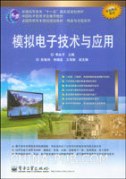 模拟电子技术与应用