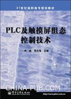 (特价书)PLC及触摸屏组态控制技术