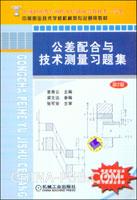 公差配合与技术测量习题集(第2版)
