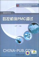 数控机床PMC调试