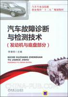汽车故障诊断与检测技术(发动机与底盘部分)