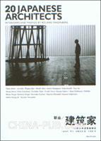职业/建筑家:20位日本建筑家侧访