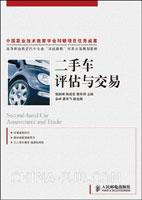 二手车评估与交易
