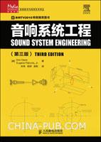 音响系统工程(第三版)