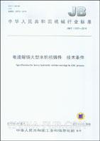 JB/T 11027-2010 电渣熔铸大型水轮机铸件 技术条件