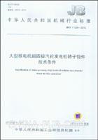 JB/T 11026-2010 大型核电机组四极汽轮发电机转子锻件 技术条件