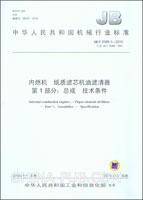 JB/T 5089.1-2010代替JB/T 5089-1991内燃机 纸质滤芯机油滤清器 第1部分:总成 技术条件