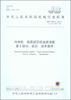 JB/T 5089.2-2010-代替JB/T 5087-1991 内燃机 纸质滤芯机油滤清器 第2部分:滤芯 技术条件