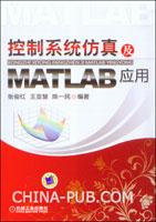 控制系统仿真及MATLAB应用