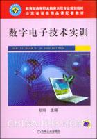 数字电子技术实训