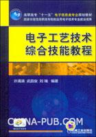 电子工艺技术综合技能教程