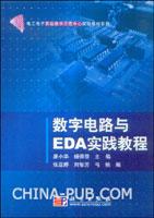 数字电路与EDA实践教程