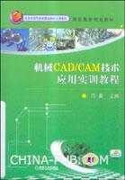 机械CAD/CAM技术应用实训教程