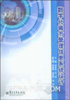 (特价书)数字化城市管理信息系统设计