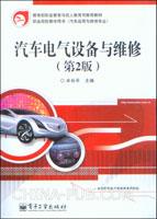 汽车电气设备与维修(第2版)