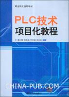 PLC技术项目化教程
