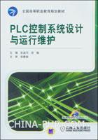 PLC控制系统设计与运行维护