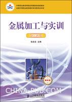 金属加工与实训(焊工实训)(单色版)