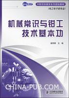 机械常识与钳工技术基本功