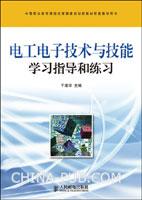 电工电子技术与技能学习指导和练习
