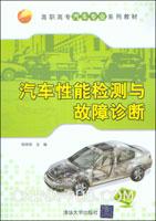 汽车性能检测与故障诊断