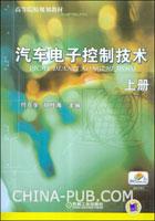 汽车电子控制技术(上册)