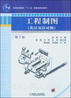 工程制图(英汉双语对照)
