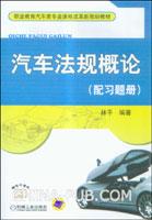 汽车法规概论(配习题册)