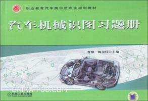 汽车机械识图习题册