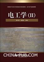 电工学(II)