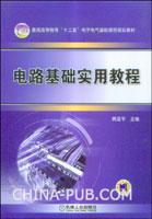 电路基础实用教程
