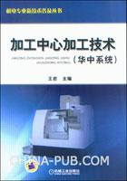加工中心加工技术:华中系统