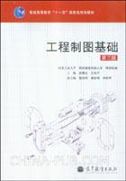 工程制图基础(第三版)