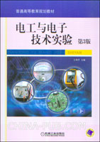 电工与电子技术实验(第3版)
