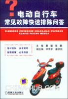 电动自行车常见故障快速排除问答