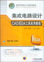 集成电路设计CAD/EDA工具实用教程
