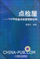 点检屋--TnPM设备点检管理新视角